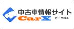 CAR-X(カークロス)