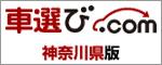 車選び.com 都道府県版(神奈川県版)