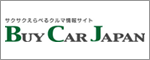 Buy Car Japan(バイカージャパン)